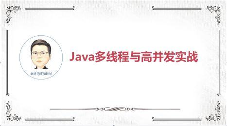 http://manongbiji.oss-cn-beijing.aliyuncs.com/ittailkshow/concurrency/description/cover.JPG