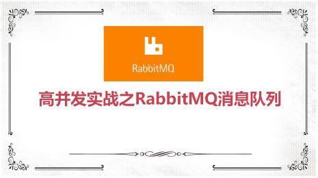 http://manongbiji.oss-cn-beijing.aliyuncs.com/ittailkshow/rabbitmq/description/cover.PNG