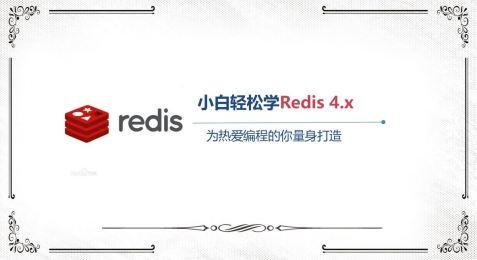 http://manongbiji.oss-cn-beijing.aliyuncs.com/ittailkshow/redis/description/cover.JPG