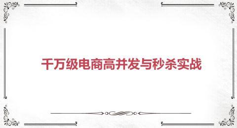 http://manongbiji.oss-cn-beijing.aliyuncs.com/ittailkshow/seckill/description/1.JPG