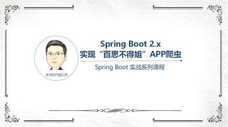 http://manongbiji.oss-cn-beijing.aliyuncs.com/ittailkshow/springboot_baisi/description/cover.JPG