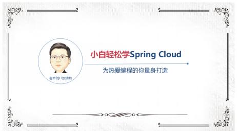 http://manongbiji.oss-cn-beijing.aliyuncs.com/ittailkshow/springcloud/description/1.png
