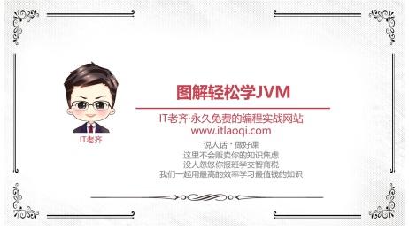 https://manongbiji.oss-cn-beijing.aliyuncs.com/ittailkshow/jvm/description/cover.jpg