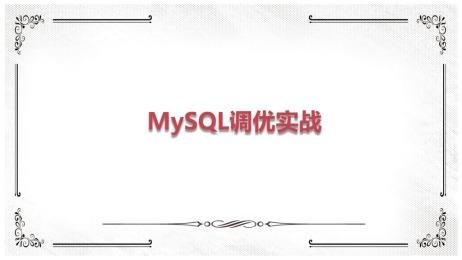 https://manongbiji.oss-cn-beijing.aliyuncs.com/ittailkshow/mysql/description/cover.jpg