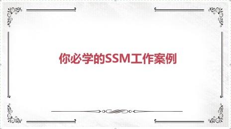 https://manongbiji.oss-cn-beijing.aliyuncs.com/ittailkshow/ssm-job/description/cover.jpg